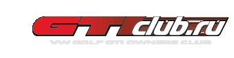 Volkswagen Golf GTI-CLUB - все о Golf GTI, Golf R, Golf 7, Golf 6, Golf 5, Golf 4, Golf 3, Golf 2, Golf 1 - Powered by vBulletin